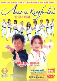 Anna In Kung Fu Land