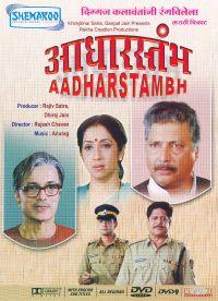 Aadharstambh