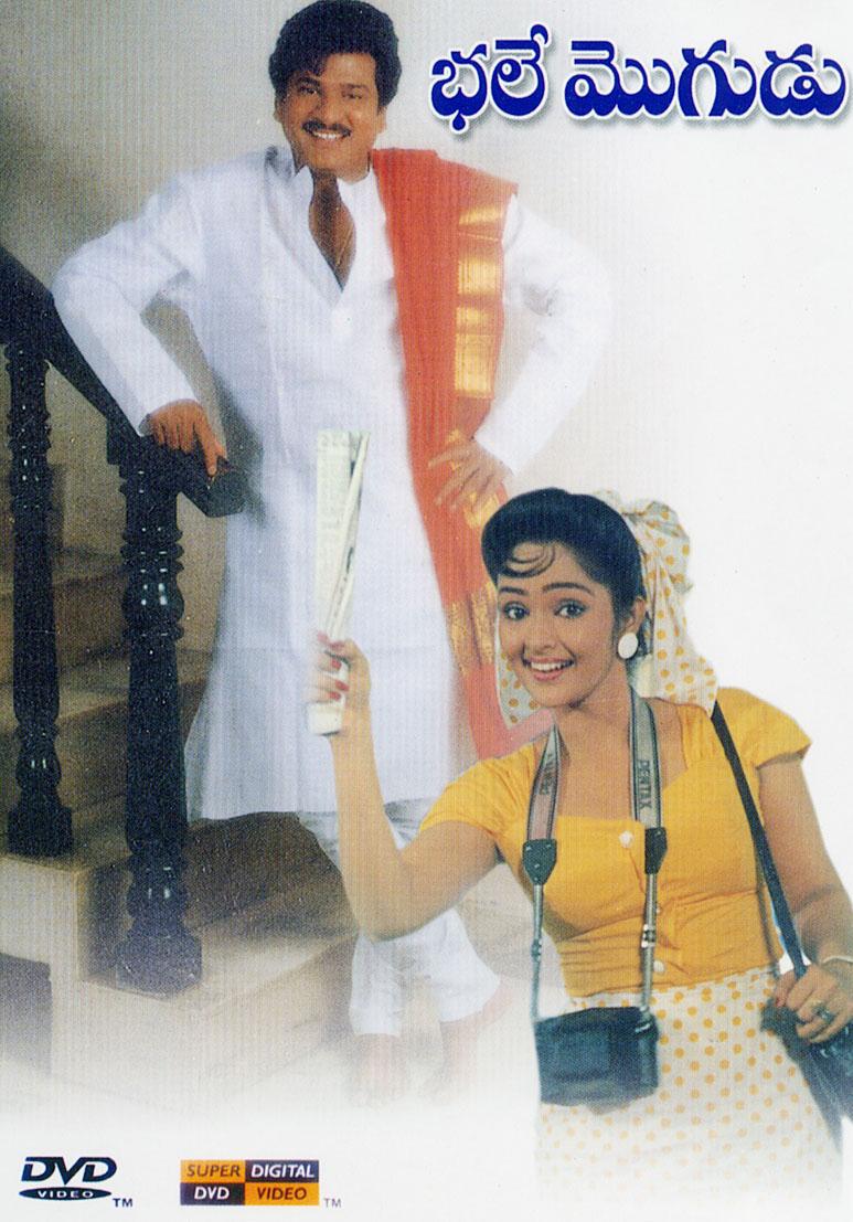 Bhale Mogudu
