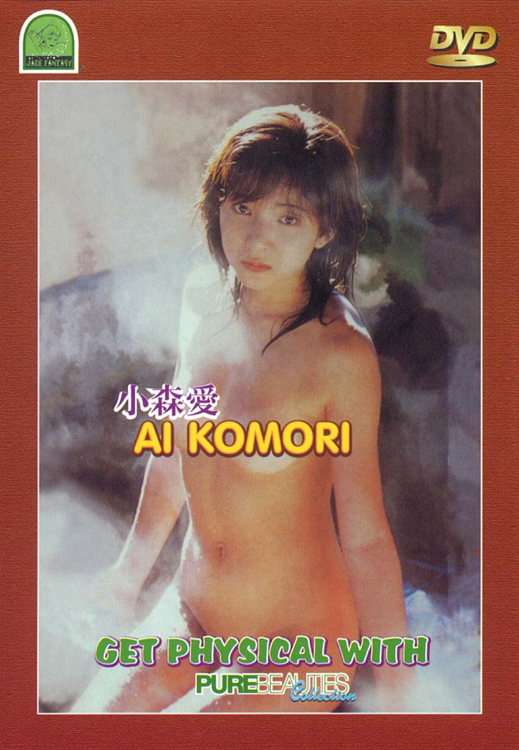 Get Physical with Ai Komori