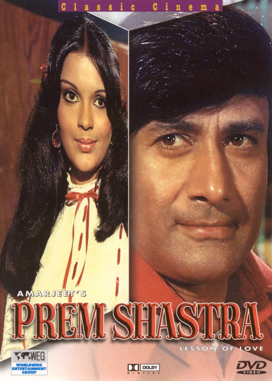 Prem Shastra