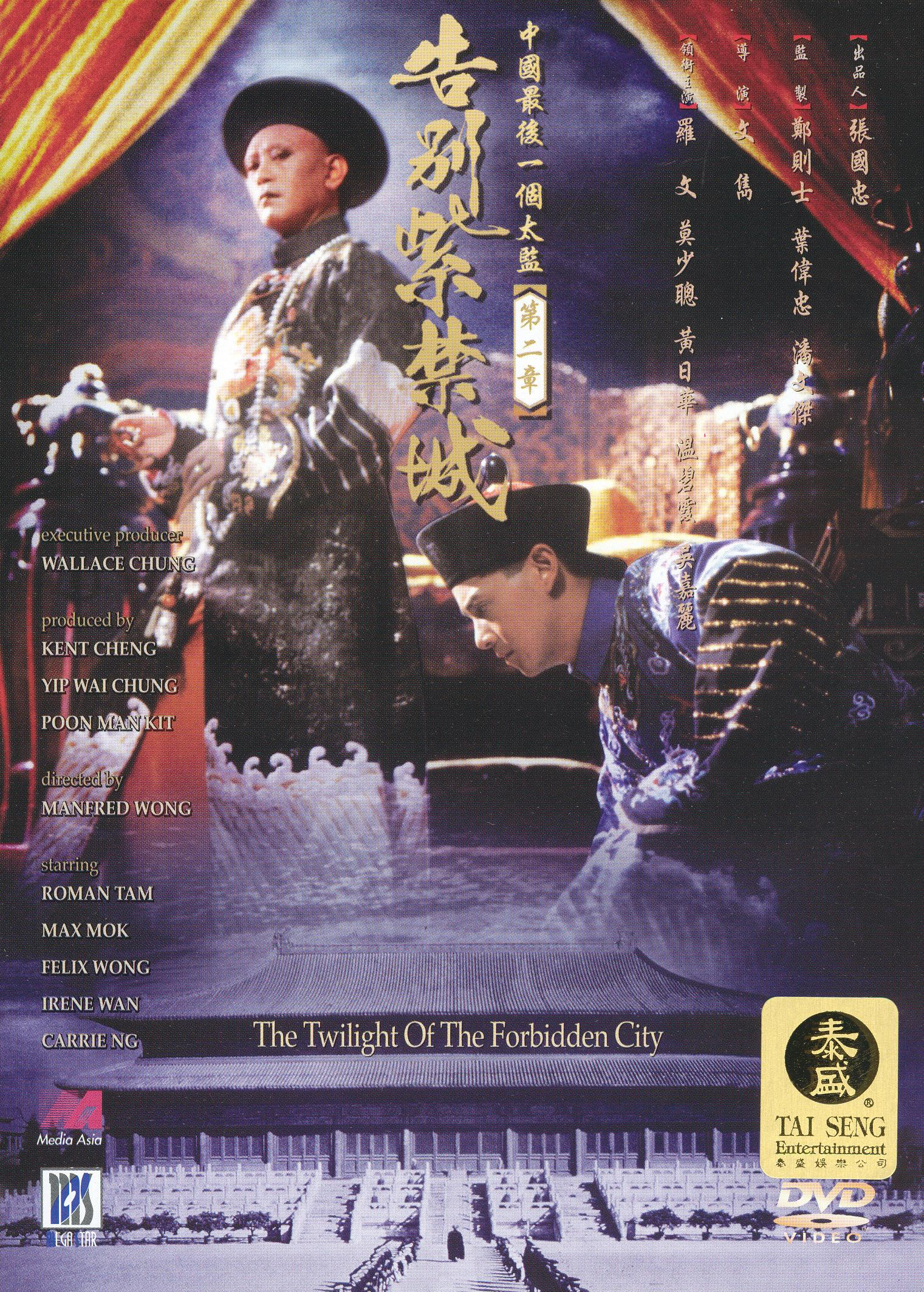 The Twilight of the Forbidden City