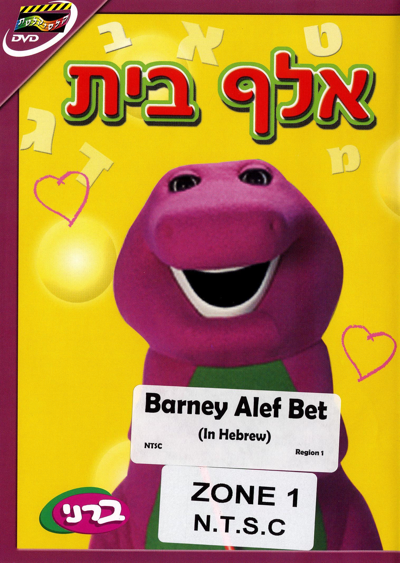Barney: Aleph Bet