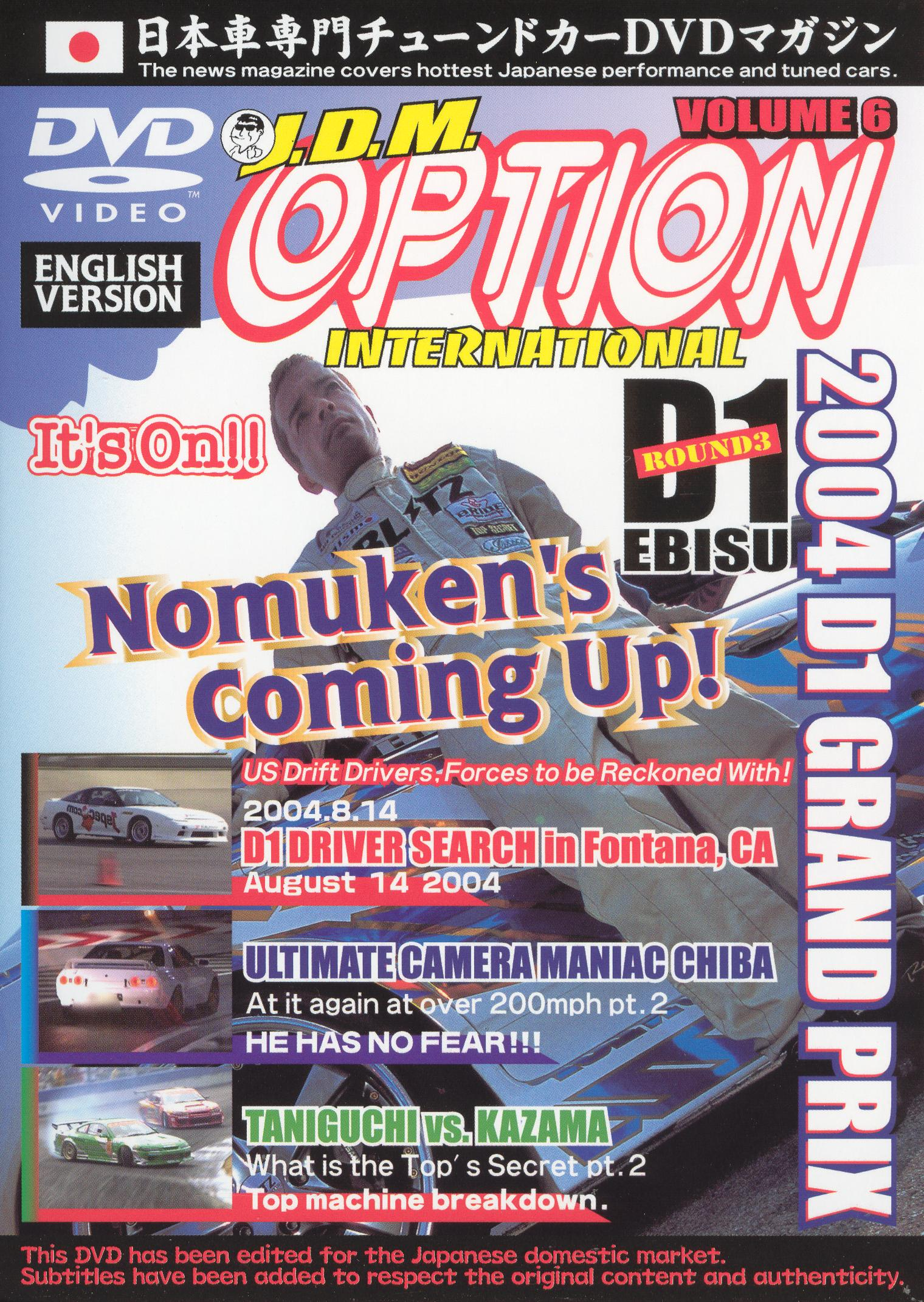 JDM Option, Vol. 6: 2004 D1 Grand Prix Ebisu