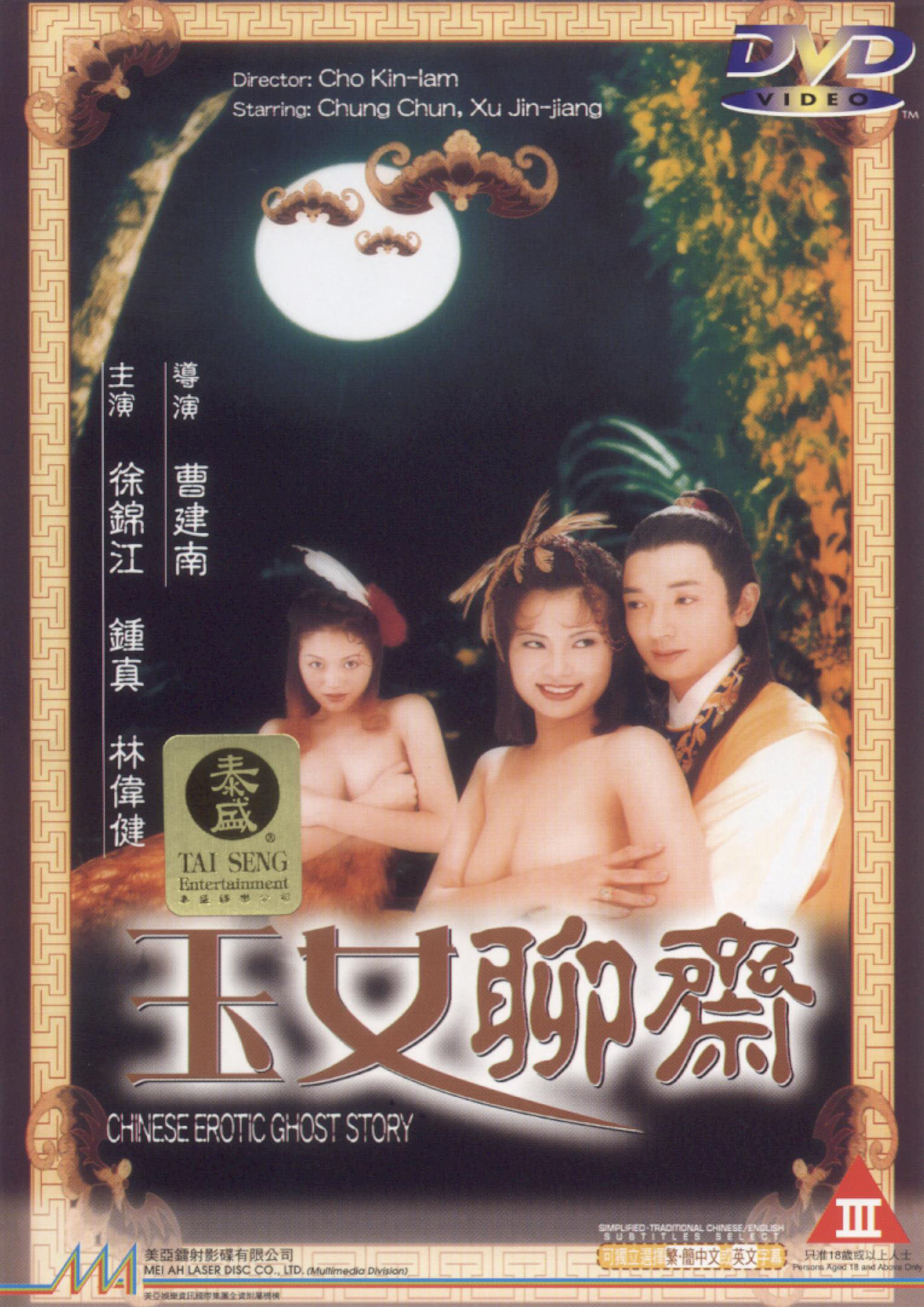 Chinese Erotic Ghost Story