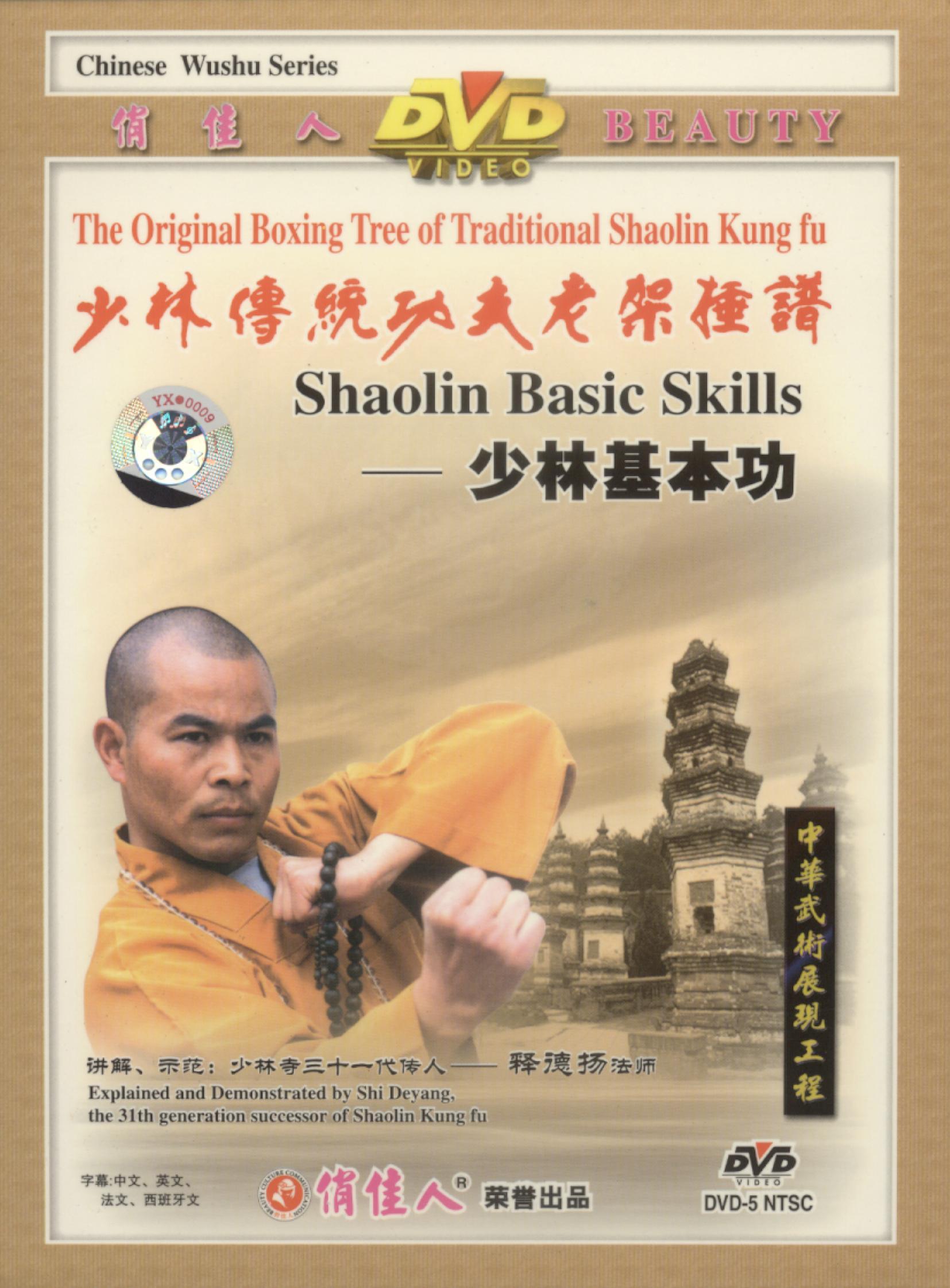 Shaolin Basic Skills, Vol. 1