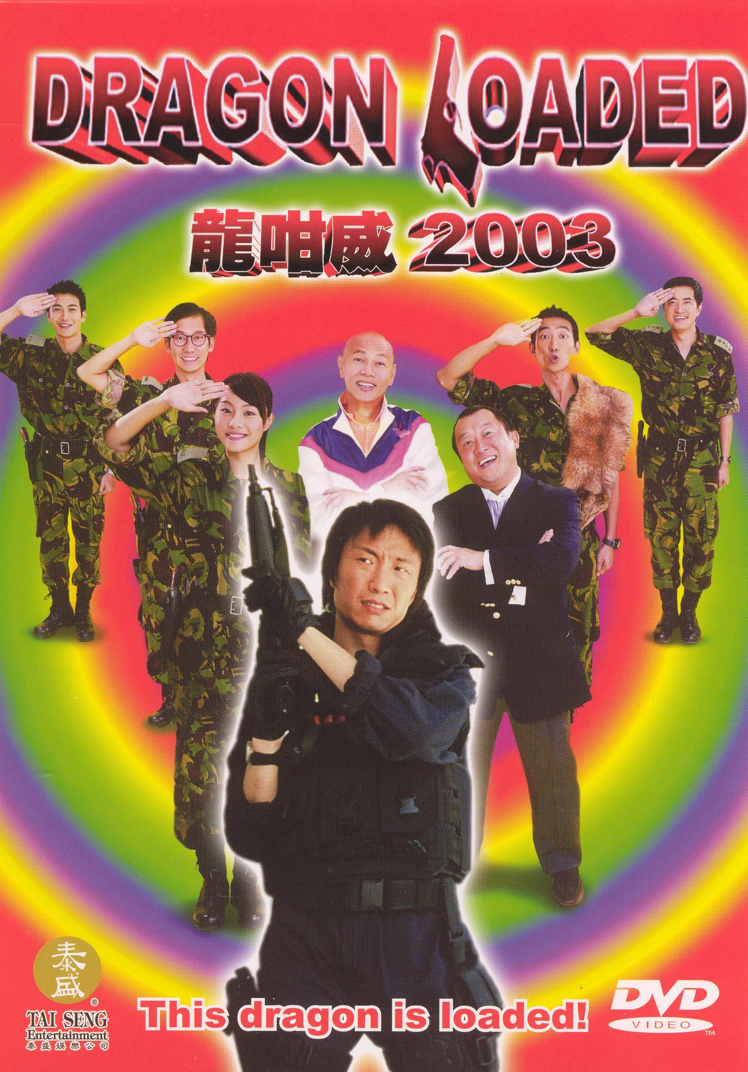 Lung Gam Wai 2003