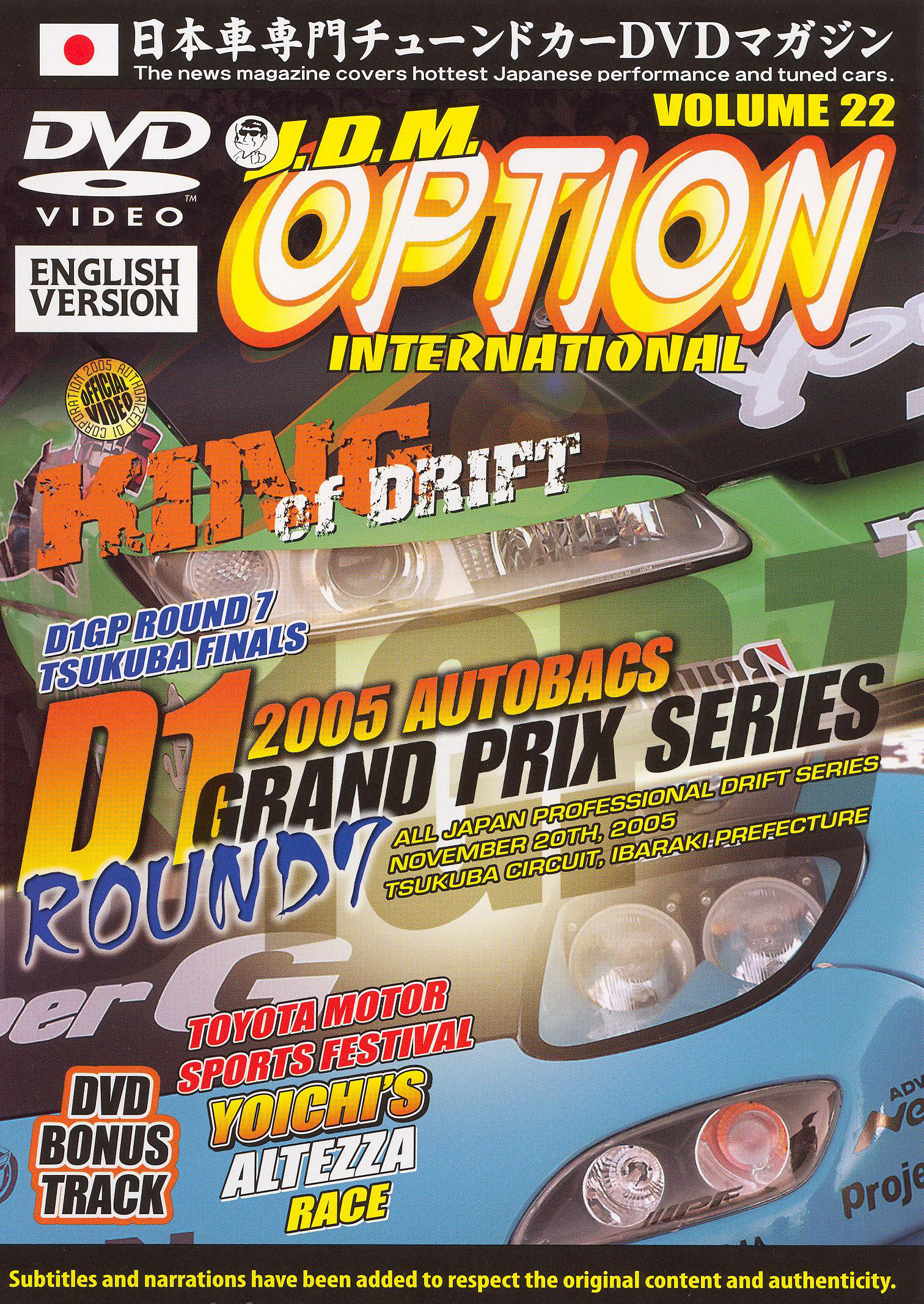 J.D.M. Option International, Vol. 22: D1GP 7 - Tsukuba Finals