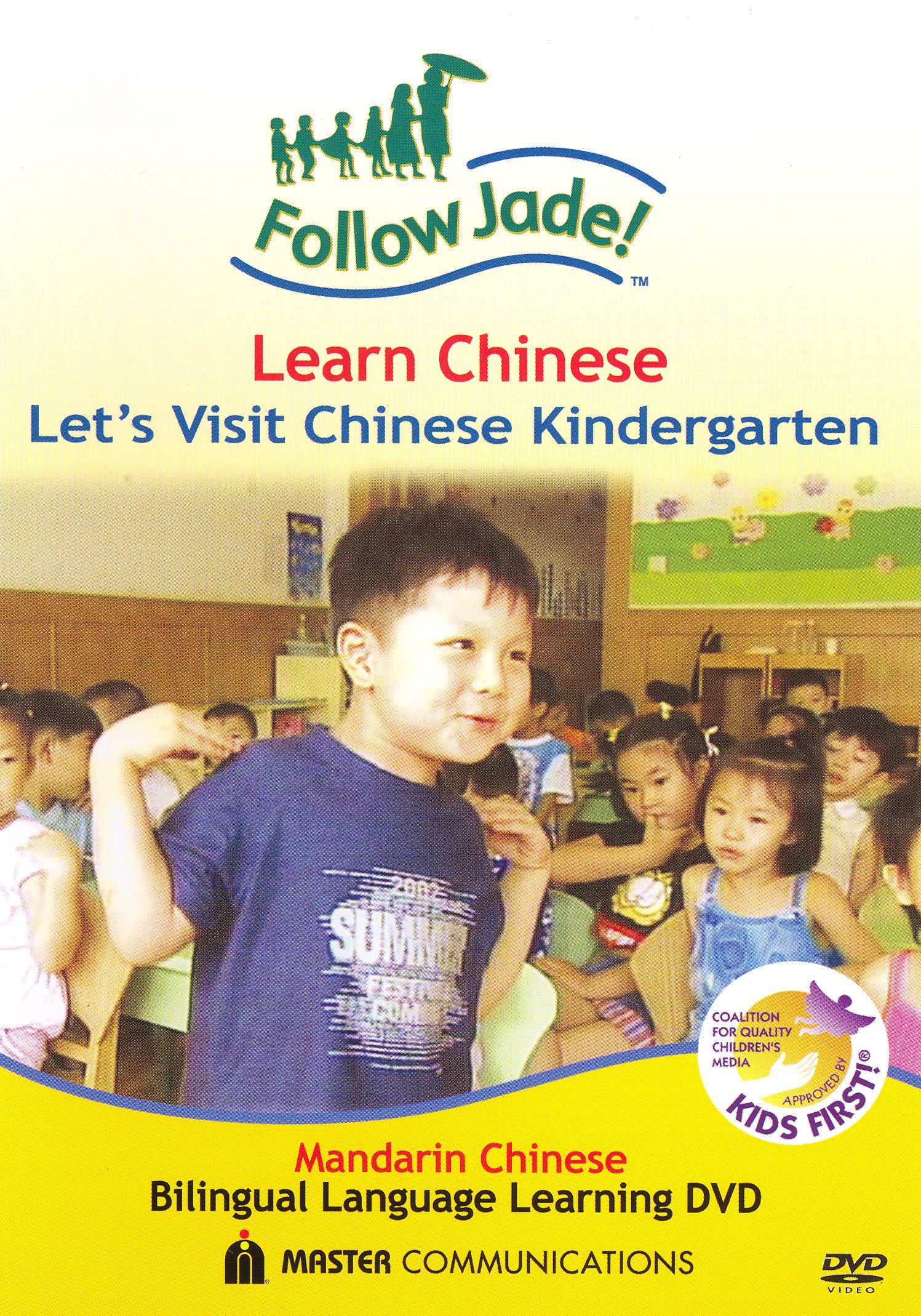 Follow Jade! Let's Visit Chinese Kindergarten