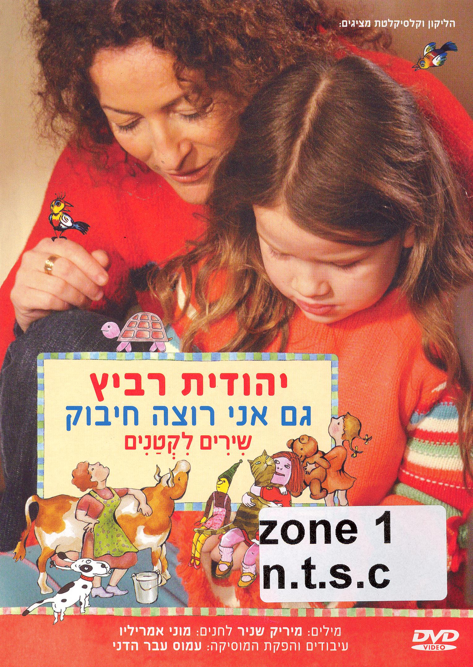 I Want a Hug Too with Yehudit Ravitz