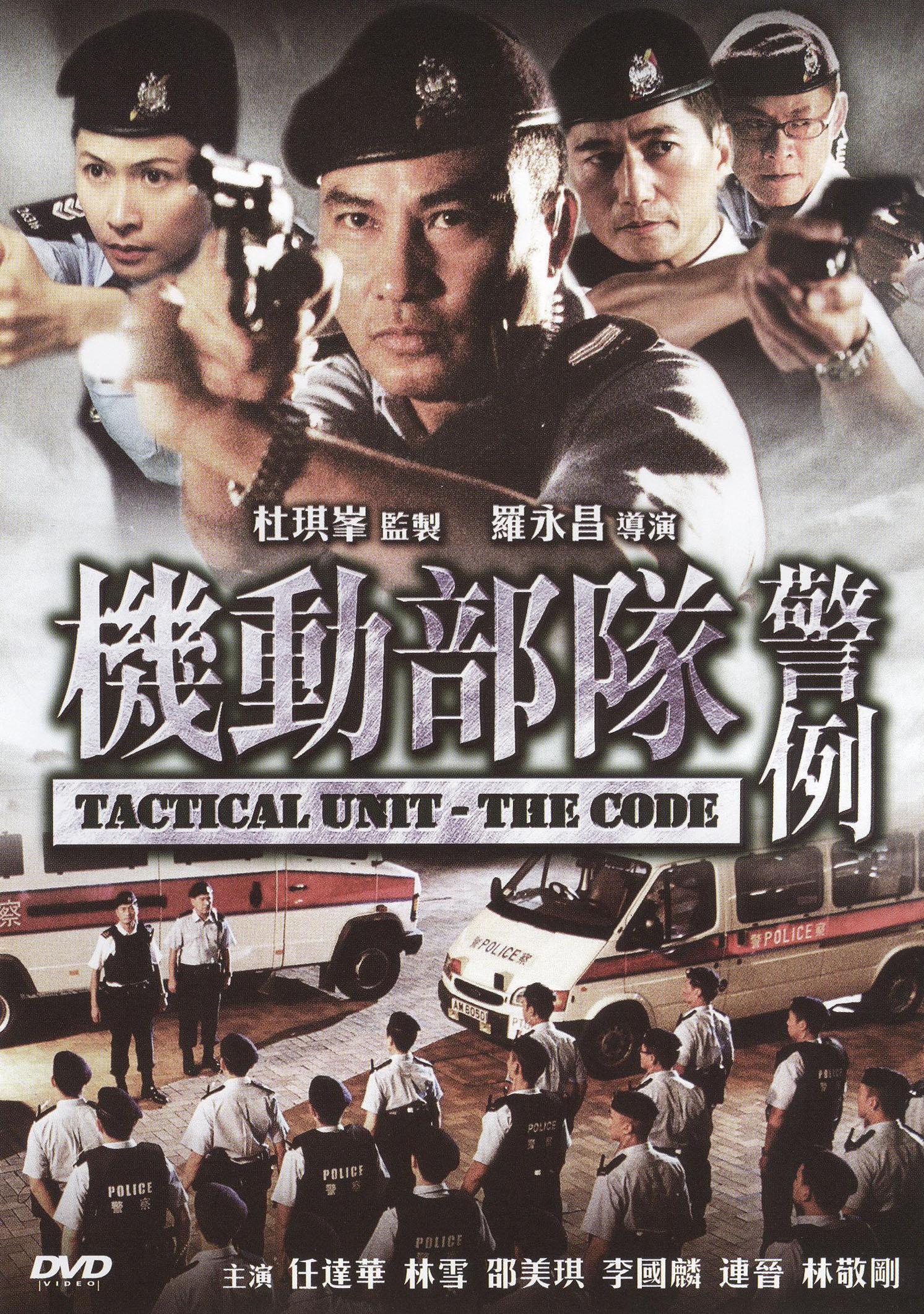 Tactical Unit: The Code