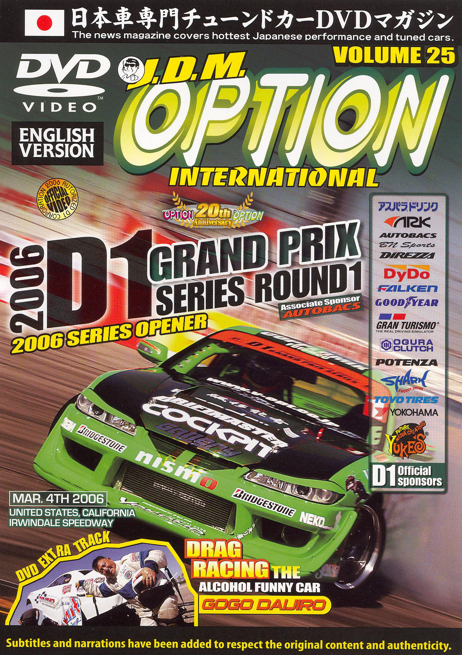 2006 D1GP Round 1