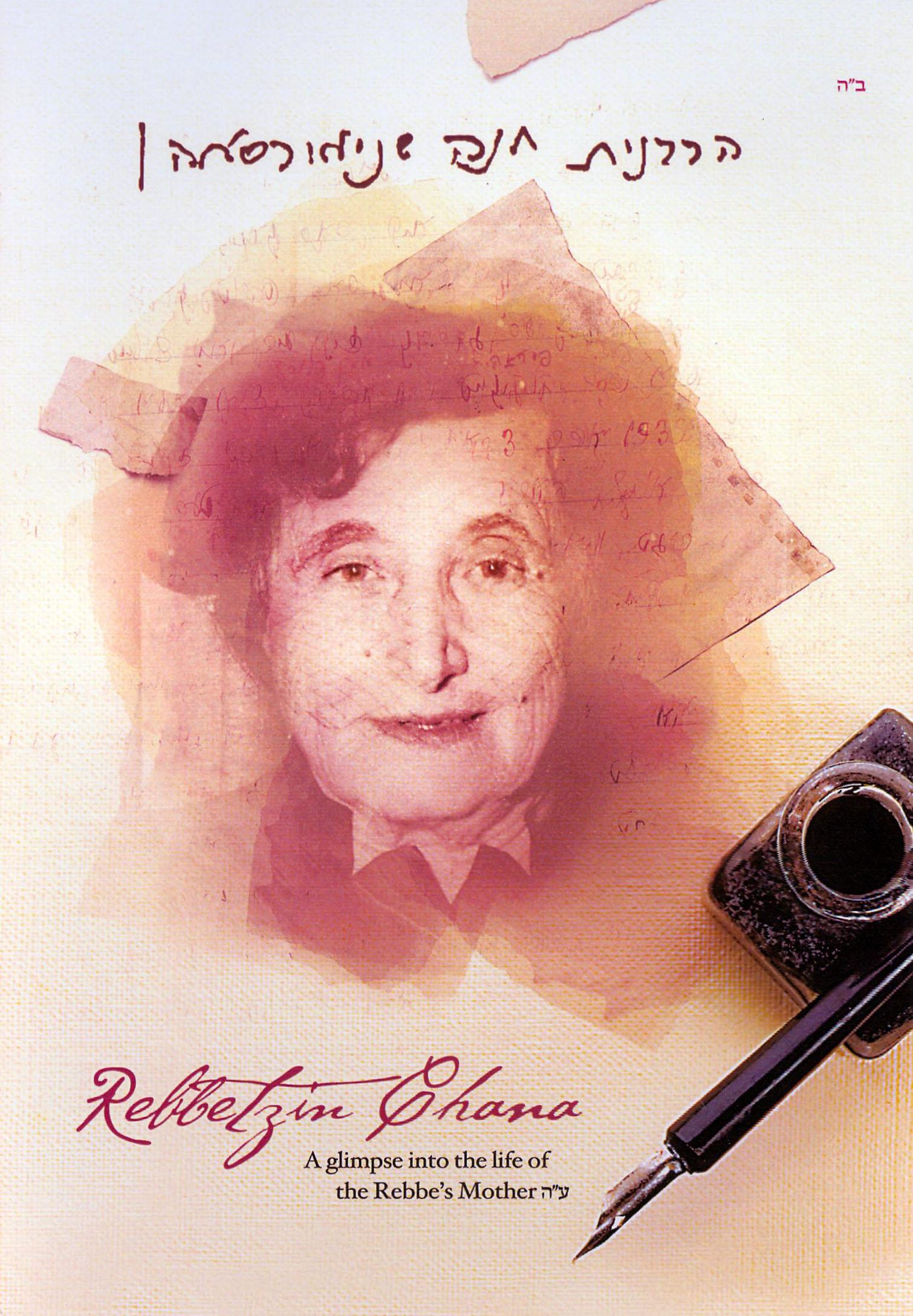 Rebbetzin Chana: A Glimpse Into the Life of the Rebbe's Mother