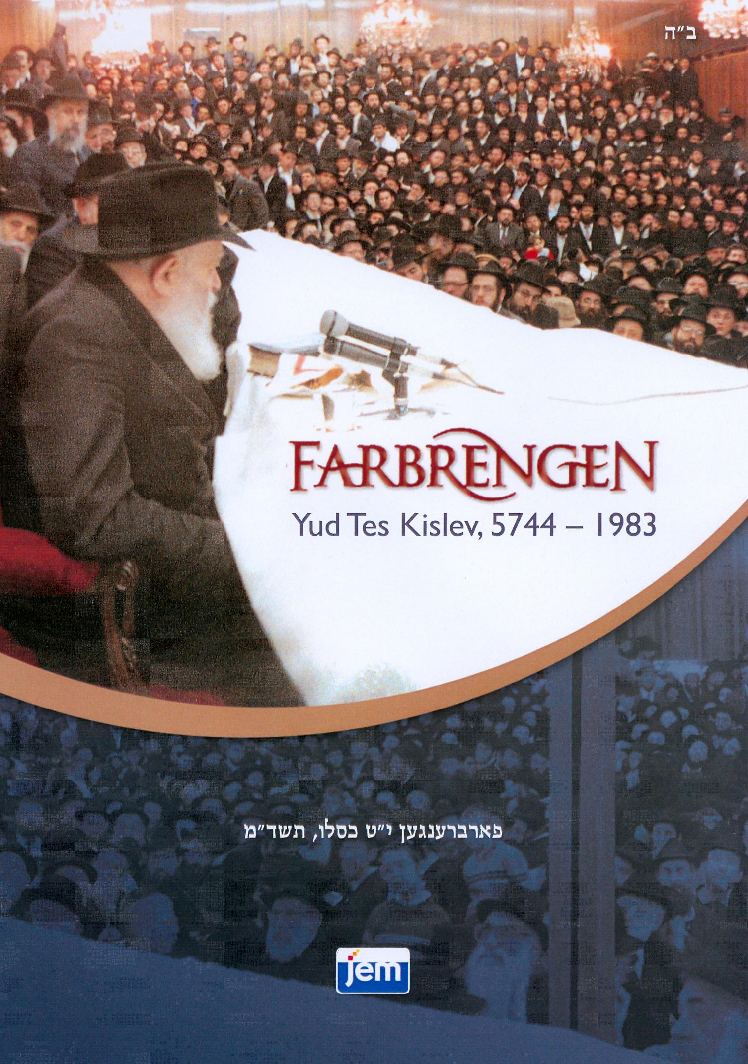 Farbrengen: Yud Tes Kislev, 5744-1983