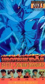 Urotsukidoji: OVA 5 - Battle at the ShinJuku Skyscrapers