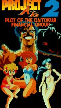 Project A-Ko 2: Plot of the Daitokuji Financial Group [Anime OVA]