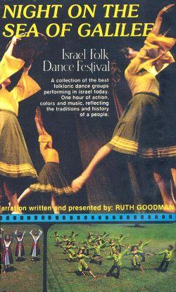 Israel Folk Dance Festival