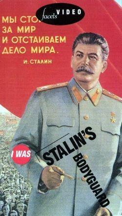 Ya Sluzhil V Okhrane Stalina