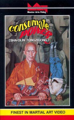 Consumate Power: Shaolin Ton-Zi-Gong