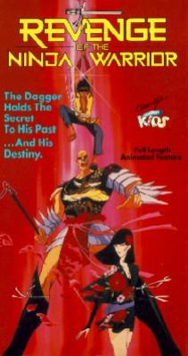 Revenge of the Ninja Warrior