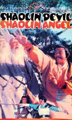 Shaolin Devil / Shaolin Angel