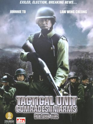 a review of the film ptu Ptu (police tactical unit)  a story of children and film review â mark cousins's 'spine-tingling' visual essay more film reviews across the site film reviews film news .