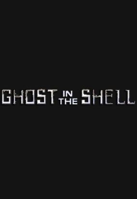 Ghost in the Shell: Stand Alone Complex [Anime Series]