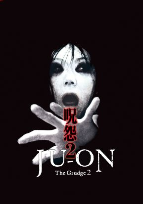 the theme of family honor in ju on the grudge movie Ju-on (呪怨, juon, lit curse grudge,  both films were shot in nine days and feature a story that is a variation on the classic haunted house theme,.