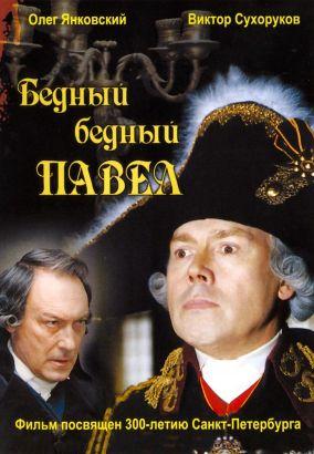 Bedny, Bedny Pavel