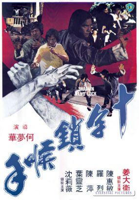 Shaolin Handlock