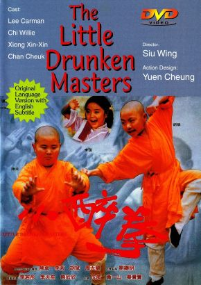 The Little Drunken Masters