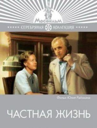 Chastnaya Zhizn