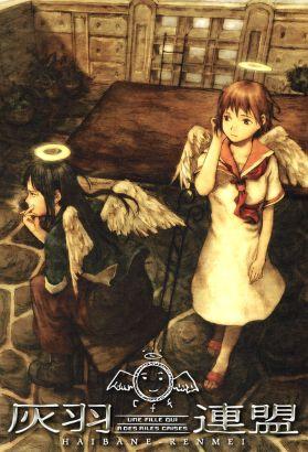 Haibane Renmei [Anime Series]