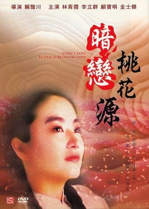 Anlian Taohuayuan
