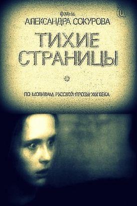 Tikhiye Stranitsy