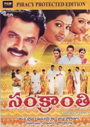 Sankranthi