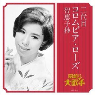 Portrait of Chieko