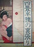 Yojohan Fusuma no Urabari: Shinobihada