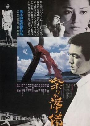 Matsuri No Junbi