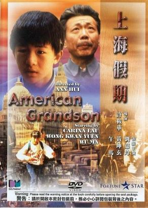 My American Grandson