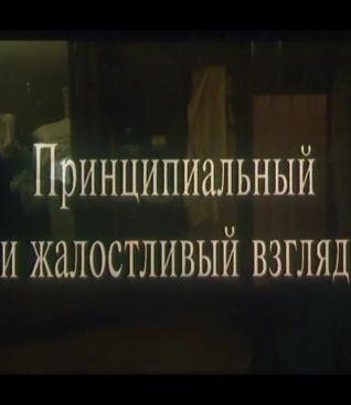 Printsipialnyi i Zhalostlivy Vzglyad