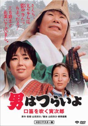 Otoko Wa Tsuraiyo: Kuchibue o Fuku Torajiro