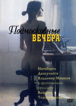Katia Ismailova