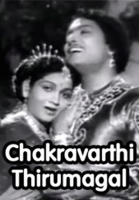 Chakravarthi Thirumagal