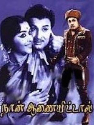 Naan Aanaiyittal