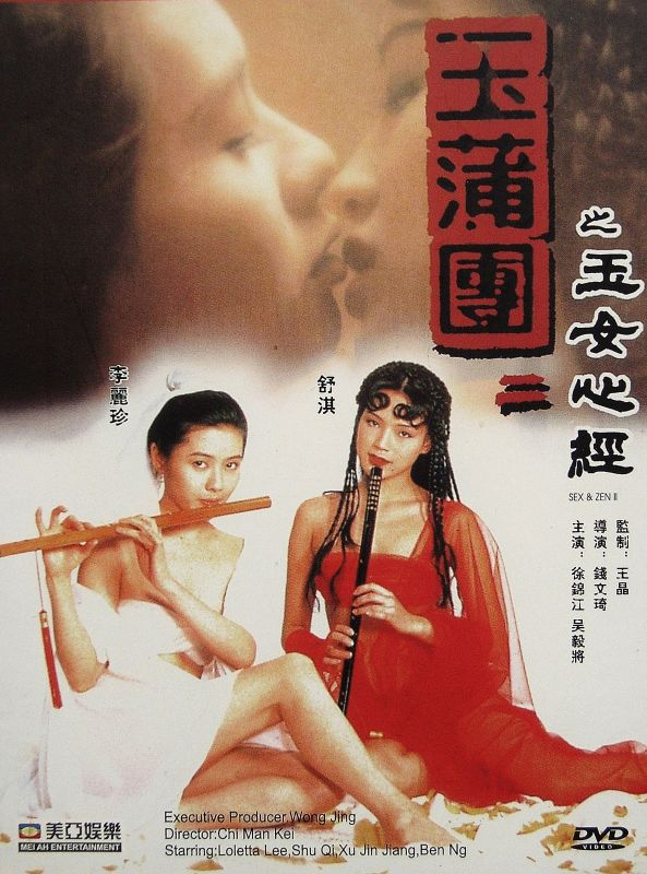 sex and zen 3 1998 hollywood movie watch online sex movies online