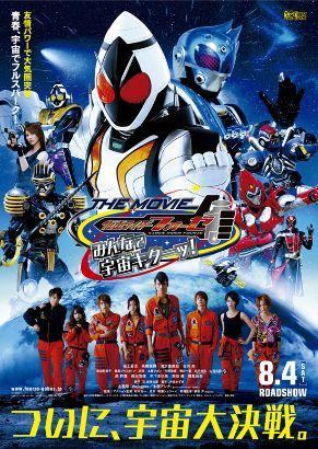 Kamen Rider Fourze: The Movie