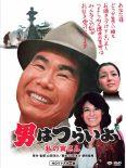 Otoko Wa Tsurai Yo: Watashi no Tora-san