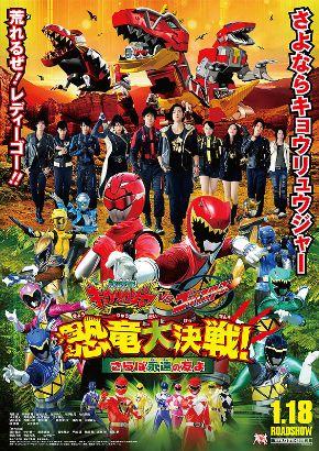 Zyuden Sentai Kyoryuger vs. Go-Busters: The Great Dinosaur Battle!
