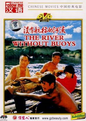 River without Buoys